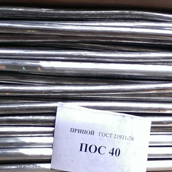 Предлагаем купить припой оптом от производителя (Екатеринбург). Цена опт. Припой ПОС30, ПОС40, ПОС61, Stannol. Пруток (8 мм), катушка (3 мм), брусок (1кг).